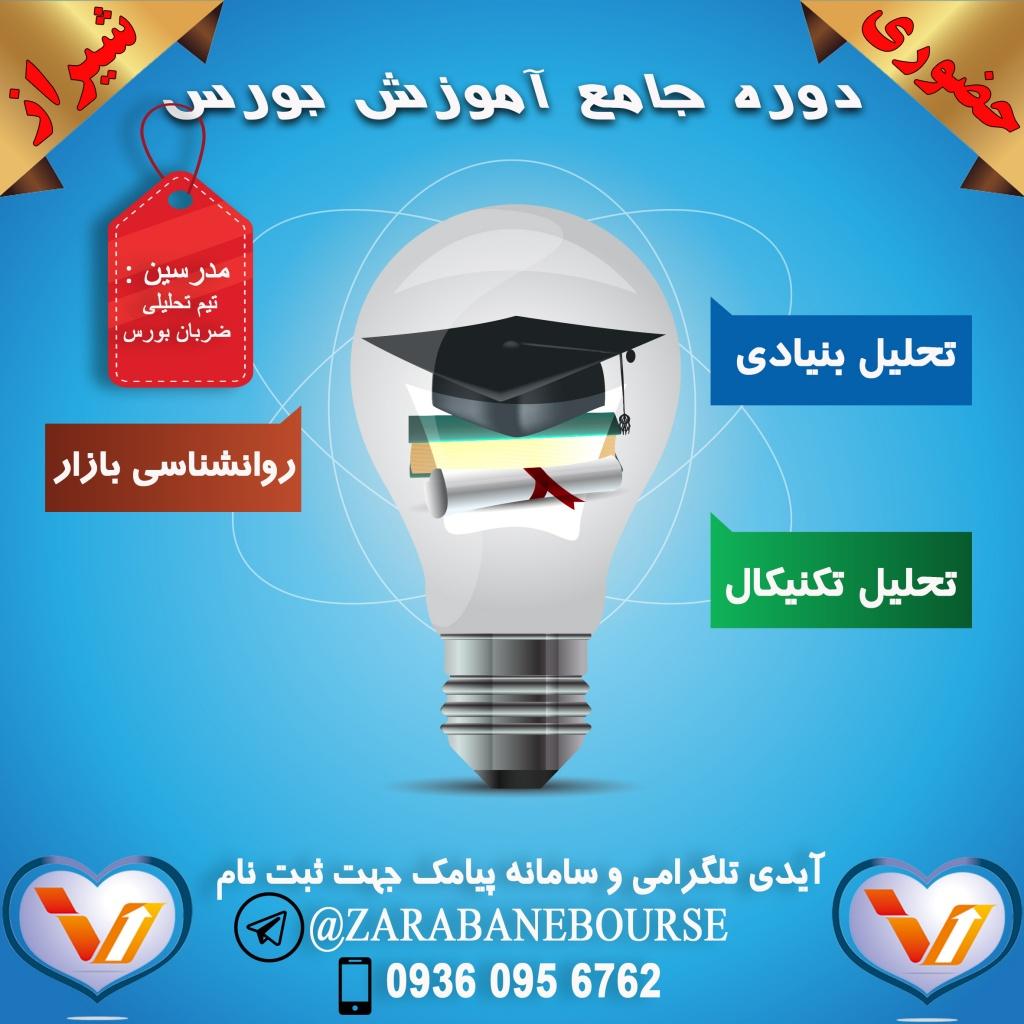 آموزش بورس در شیراز به صورت خصوصی و عمومی , دوره آموزشی بورس در شیراز
