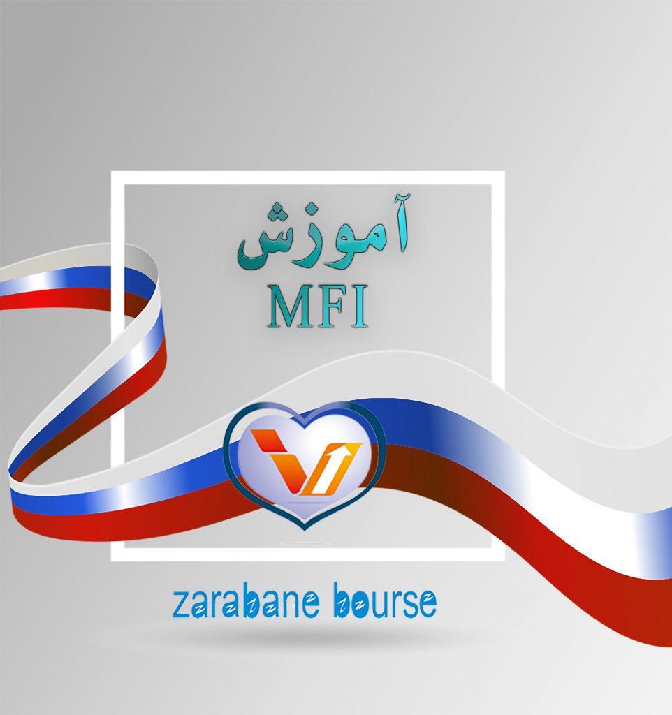 ویدیو آموزشی MFI